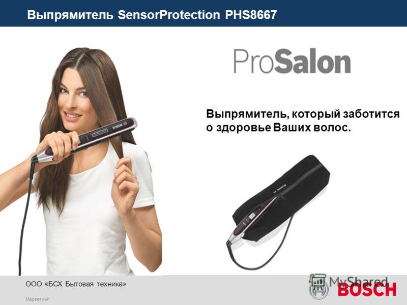 Маркетинг ООО «БСХ Бытовая техника» Выпрямитель, который заботится о здоровье Ваших волос. Выпрямитель SensorProtection PHS8667