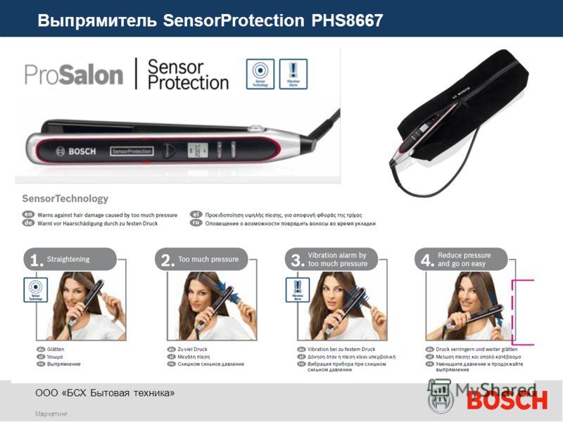 ООО «БСХ Бытовая техника» Маркетинг Выпрямитель SensorProtection PHS8667