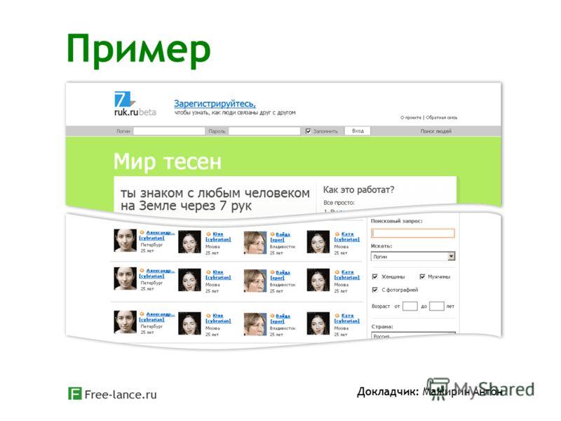 Пример Докладчик: Мажирин Антон