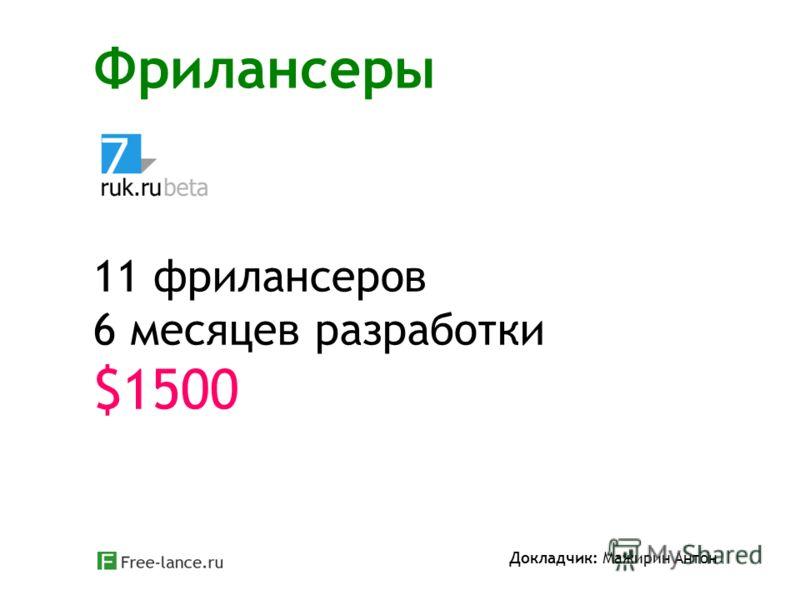 Фрилансеры Докладчик: Мажирин Антон 11 фрилансеров 6 месяцев разработки $1500