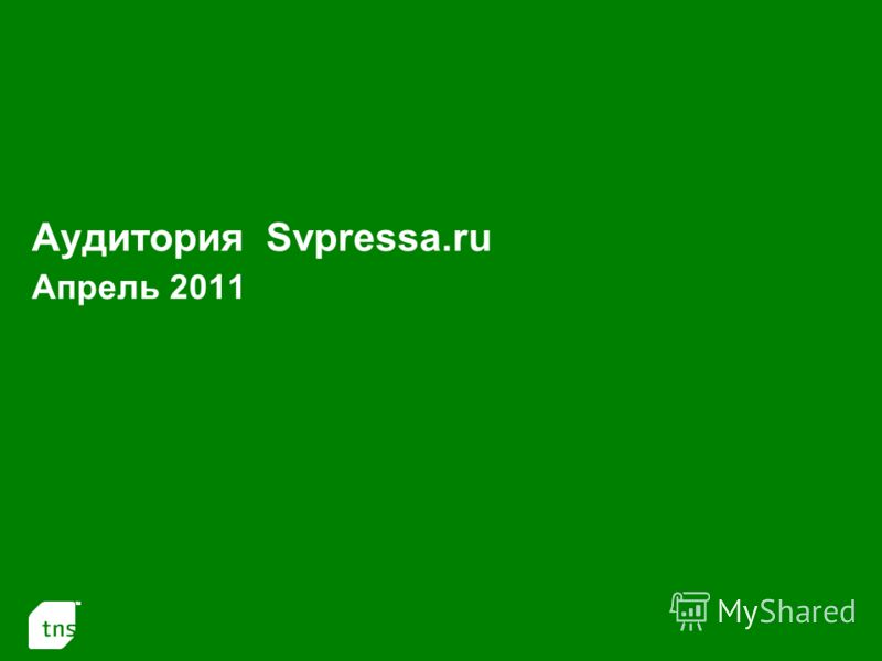 1 Аудитория Svpressa.ru Апрель 2011