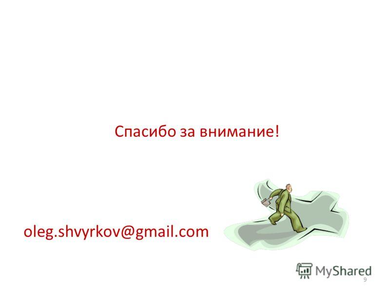 Спасибо за внимание! oleg.shvyrkov@gmail.com 9