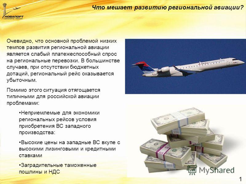 Что мешает развитию региональной авиации? Очевидно, что основной проблемой низких темпов развития региональной авиации является слабый платежеспособный спрос на региональные перевозки. В большинстве случаев, при отсутствии бюджетных дотаций, регионал