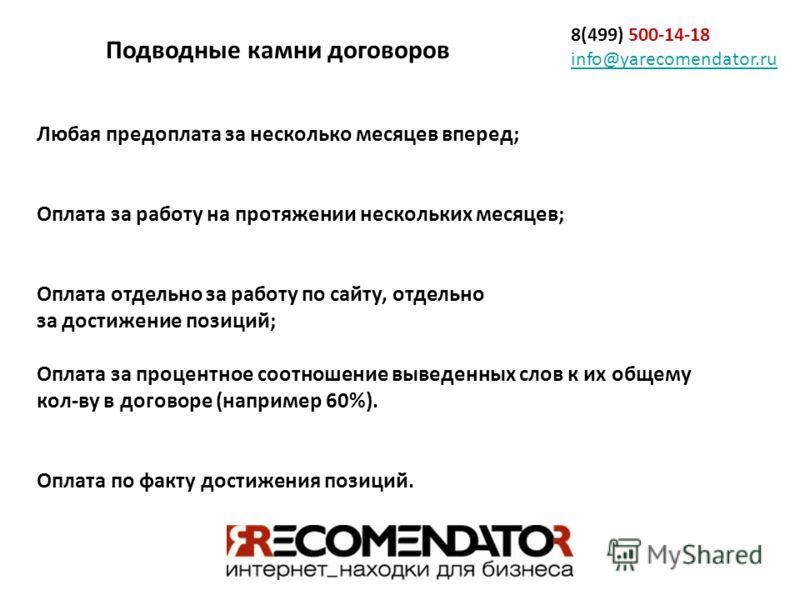 8(499) 500-14-18 info@yarecomendator.ru info@yarecomendator.ru Подводные камни договоров Любая предоплата за несколько месяцев вперед; Оплата за работу на протяжении нескольких месяцев; Оплата отдельно за работу по сайту, отдельно за достижение позиц