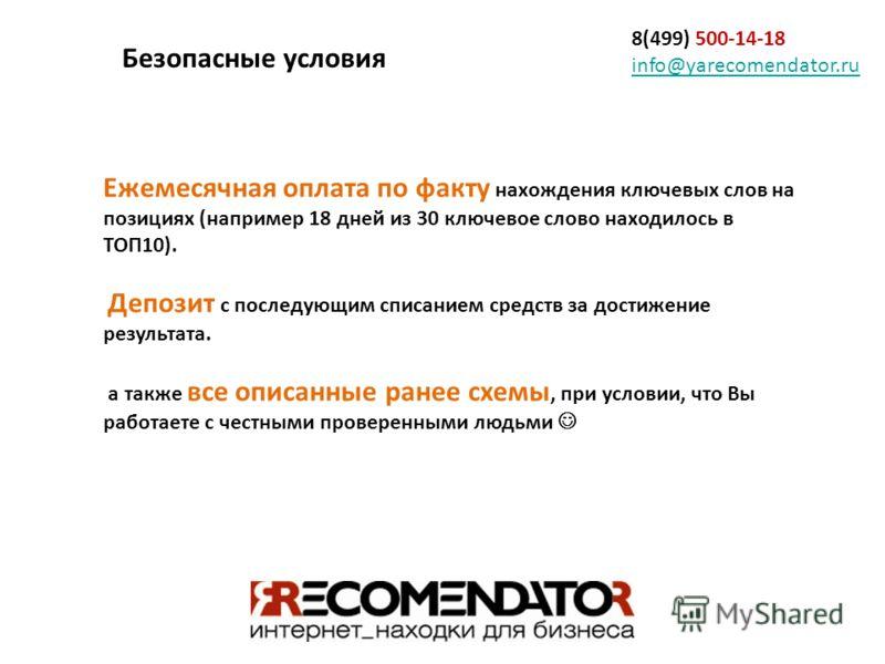 8(499) 500-14-18 info@yarecomendator.ru info@yarecomendator.ru Ежемесячная оплата по факту нахождения ключевых слов на позициях (например 18 дней из 30 ключевое слово находилось в ТОП10). Депозит с последующим списанием средств за достижение результа