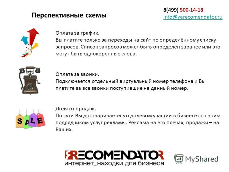 8(499) 500-14-18 info@yarecomendator.ru info@yarecomendator.ru Оплата за трафик. Вы платите только за переходы на сайт по определённому списку запросов. Список запросов может быть определён заранее или это могут быть однокоренные слова. Оплата за зво