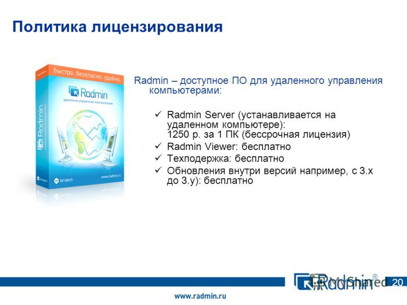 Политика лицензирования Radmin – доступное ПО для удаленного управления компьютерами: Radmin Server (устанавливается на удаленном компьютере): 1250 р. за 1 ПК (бессрочная лицензия) Radmin Viewer: бесплатно Техподержка: бесплатно Обновления внутри вер