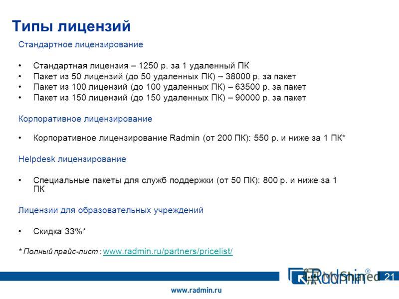 Типы лицензий Стандартное лицензирование Стандартная лицензия – 1250 р. за 1 удаленный ПК Пакет из 50 лицензий (до 50 удаленных ПК) – 38000 р. за пакет Пакет из 100 лицензий (до 100 удаленных ПК) – 63500 р. за пакет Пакет из 150 лицензий (до 150 удал