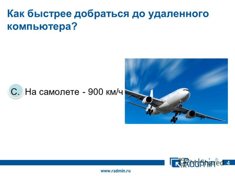 Как быстрее добраться до удаленного компьютера? 4 C. На самолете - 900 км/ч