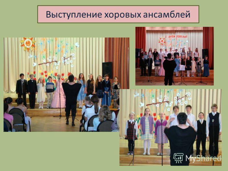 Выступление хоровых ансамблей