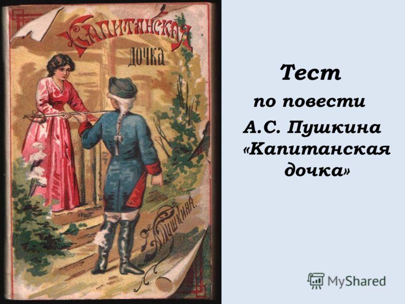Тест по повести А.С. Пушкина «Капитанская дочка»