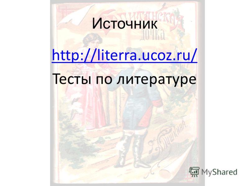 Источник http://literra.ucoz.ru/ Тесты по литературе