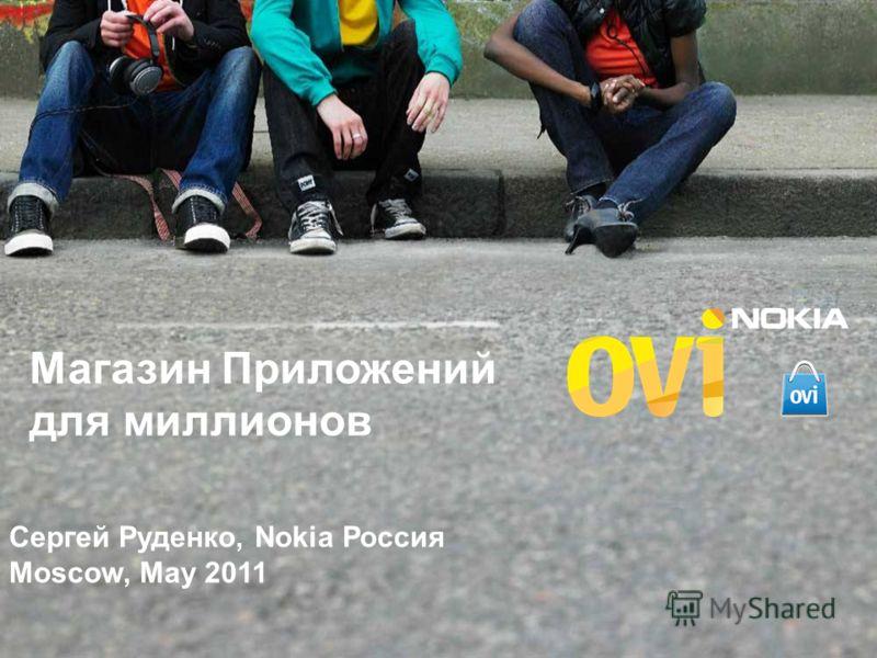 Магазин Приложений для миллионов Сергей Руденко, Nokia Россия Moscow, May 2011