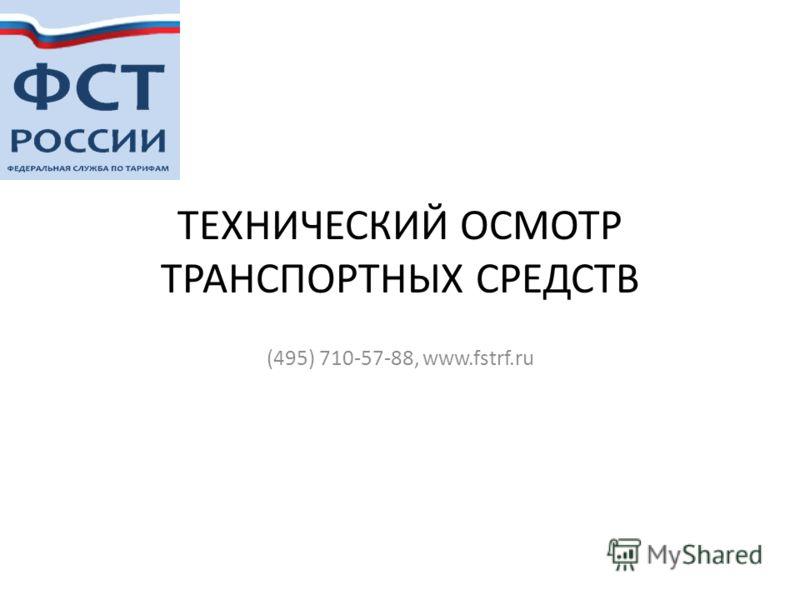 ТЕХНИЧЕСКИЙ ОСМОТР ТРАНСПОРТНЫХ СРЕДСТВ (495) 710-57-88, www.fstrf.ru
