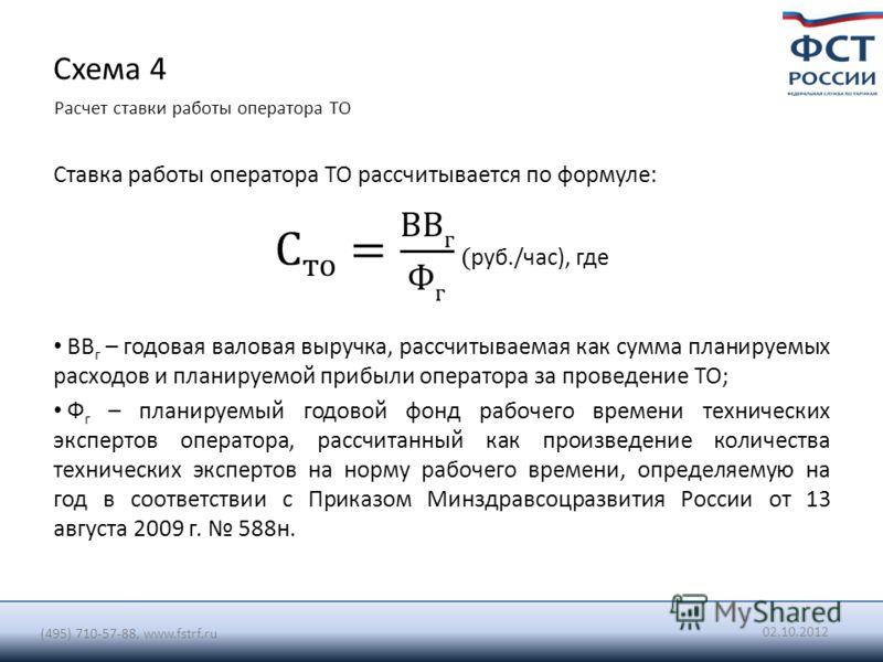 (495) 710-57-88, www.fstrf.ru Схема 4 Расчет ставки работы оператора ТО