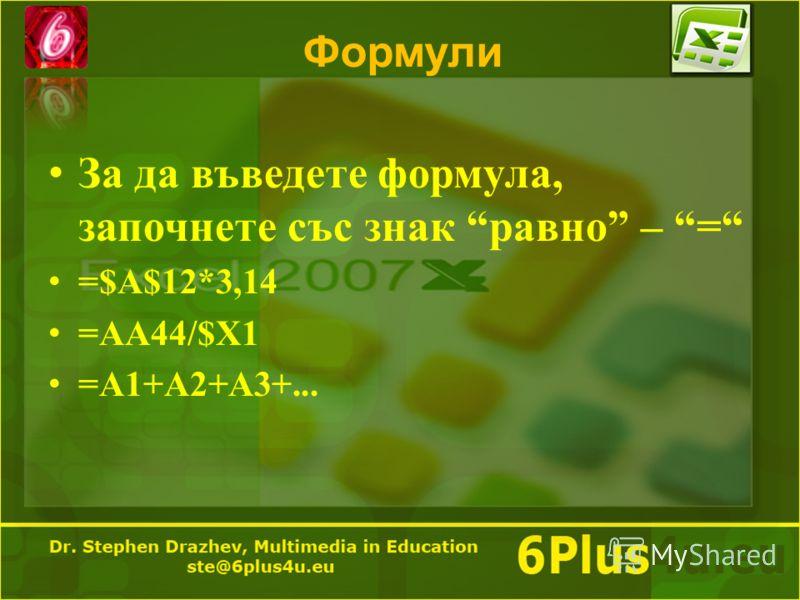 Формули За да въведете формула, започнете със знак равно – = =$ А $12*3,14 = АА 44/$ Х 1 = А 1+ А 2+ А 3+...