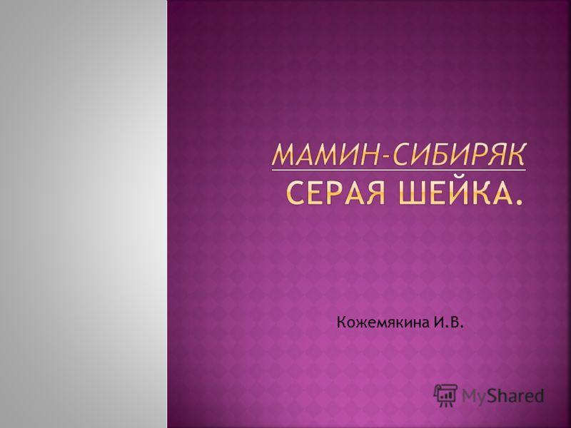 Кожемякина И.В.