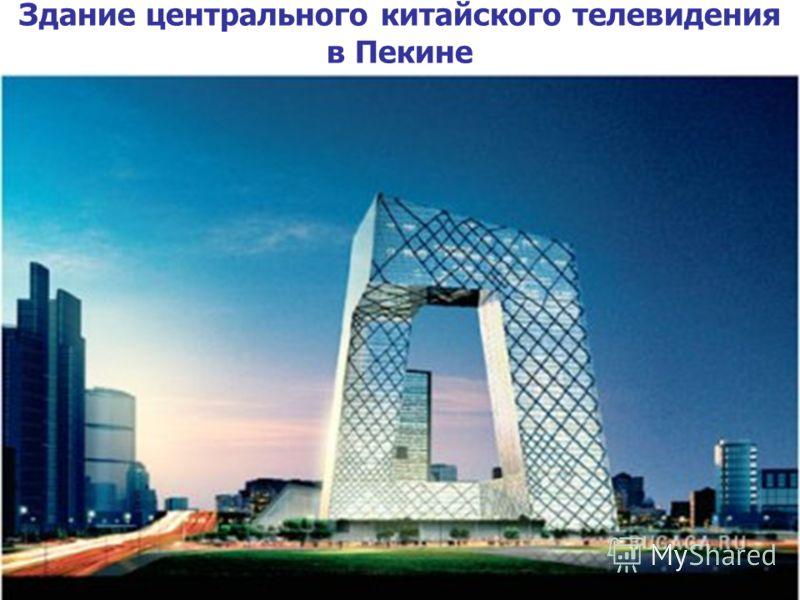 Здание центрального китайского телевидения в Пекине