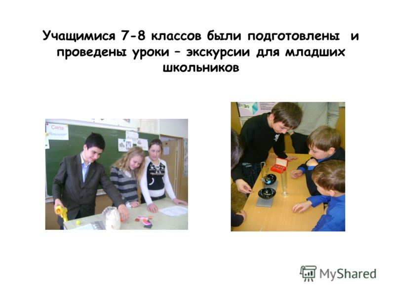 Учащимися 7-8 классов были подготовлены и проведены уроки – экскурсии для младших школьников