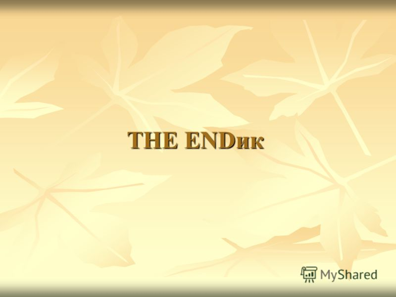 THE ENDик