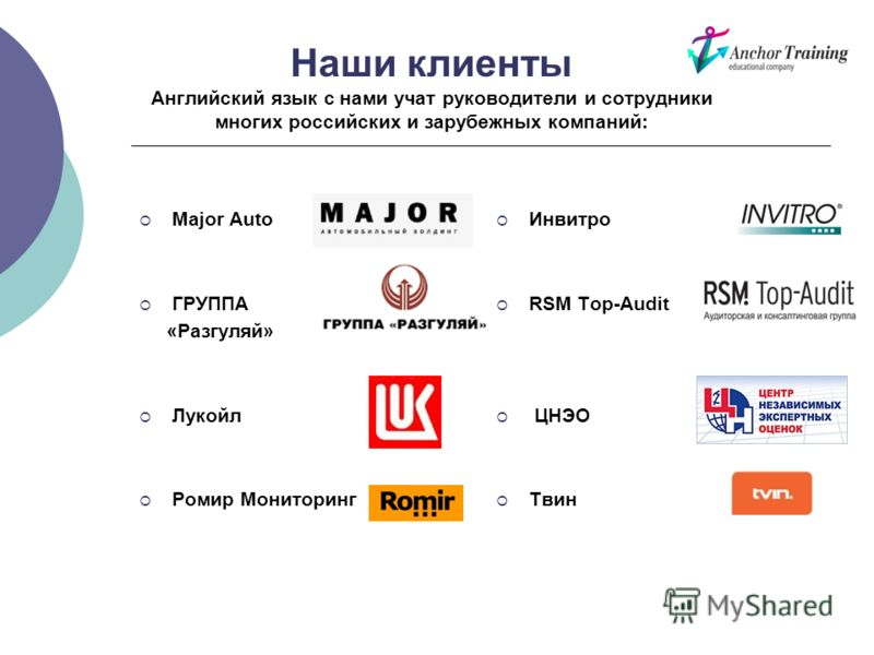 Наши клиенты Английский язык с нами учат руководители и сотрудники многих российских и зарубежных компаний: Major Auto ГРУППА «Разгуляй» Лукойл Ромир Мониторинг Инвитро RSM Top-Audit ЦНЭО Твин