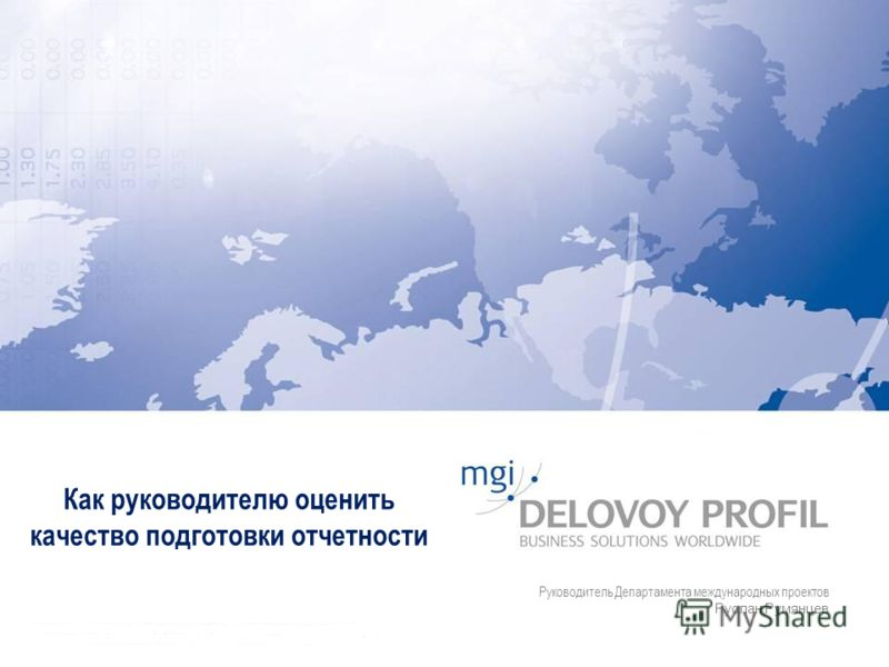 Как руководителю оценить качество подготовки отчетности Руководитель Департамента международных проектов Руслан Румянцев