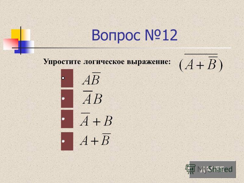Вопрос 12 Упростите логическое выражение:
