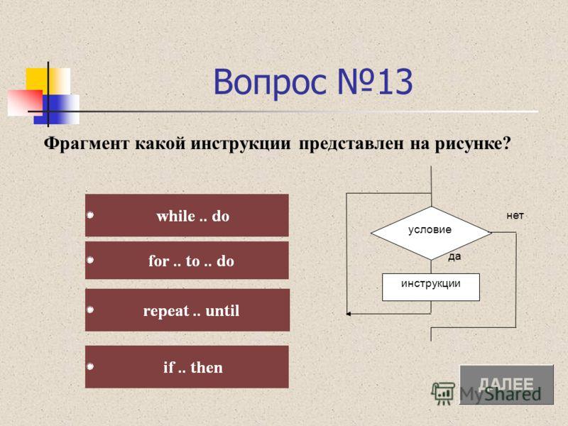Вопрос 13 Фрагмент какой инструкции представлен на рисунке? условие нет да инструкции