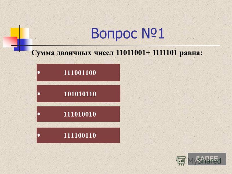 Вопрос 1 Сумма двоичных чисел 11011001+ 1111101 равна: