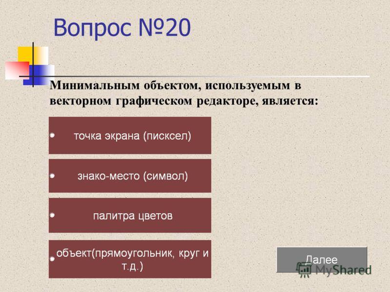 Вопрос 20 Минимальным объектом, используемым в векторном графическом редакторе, является: