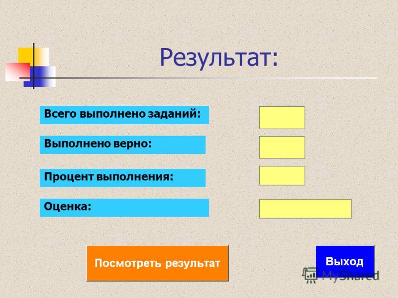 Результат: Всего выполнено заданий: Выполнено верно: Процент выполнения: Оценка:
