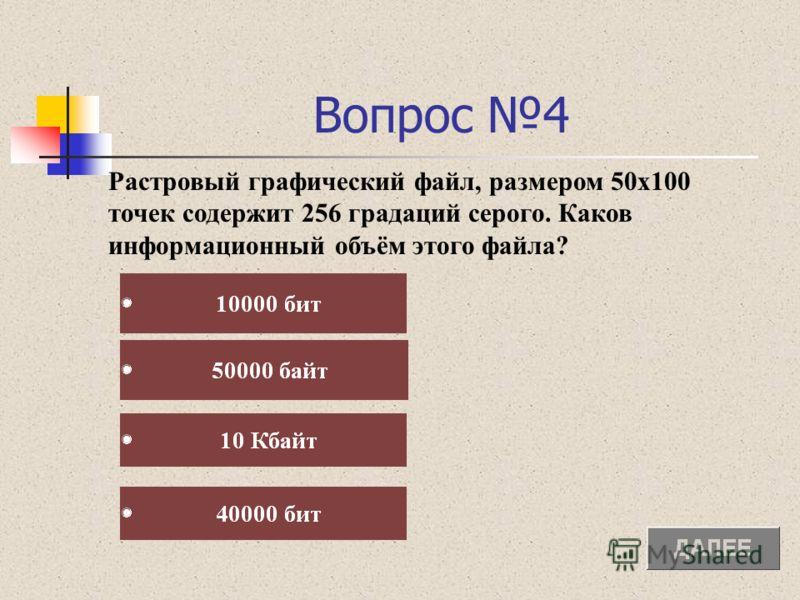 Вопрос 4 Растровый графический файл, размером 50х100 точек содержит 256 градаций серого. Каков информационный объём этого файла?