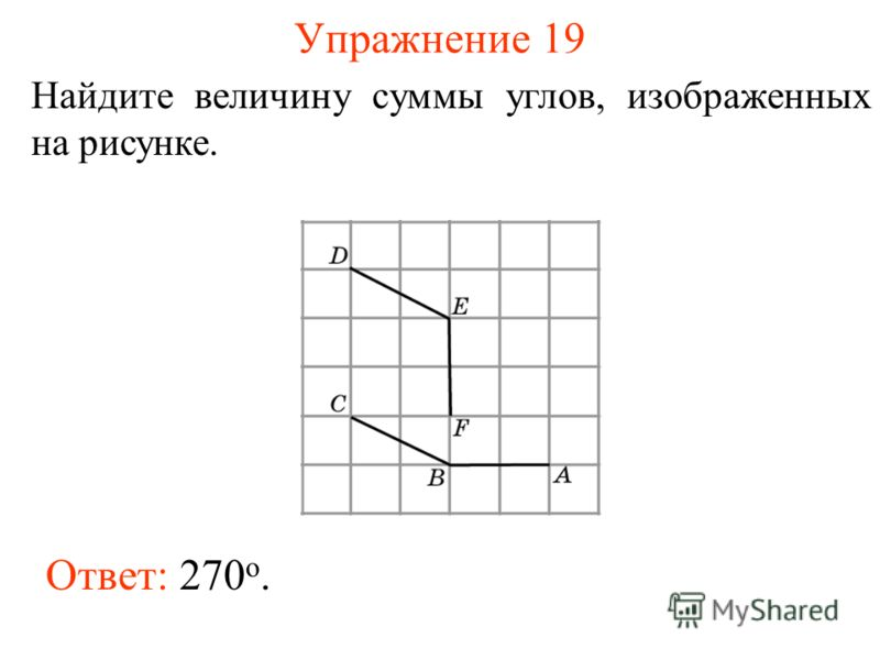 Упражнение 19 Найдите величину суммы углов, изображенных на рисунке. Ответ: 270 o.