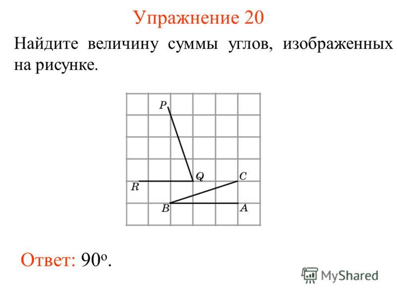 Упражнение 20 Найдите величину суммы углов, изображенных на рисунке. Ответ: 90 o.