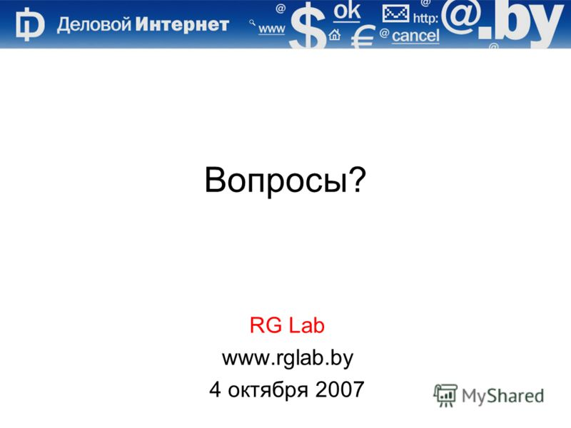 Вопросы? RG Lab www.rglab.by 4 октября 2007