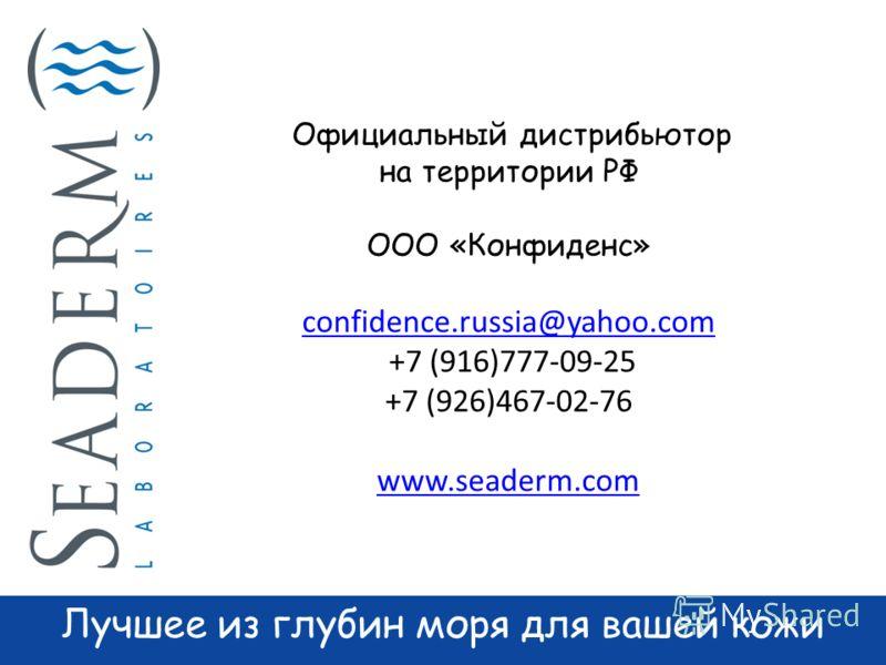 Официальный дистрибьютор на территории РФ ООО «Конфиденс» confidence.russia@yahoo.com +7 (916)777-09-25 +7 (926)467-02-76 www.seaderm.com