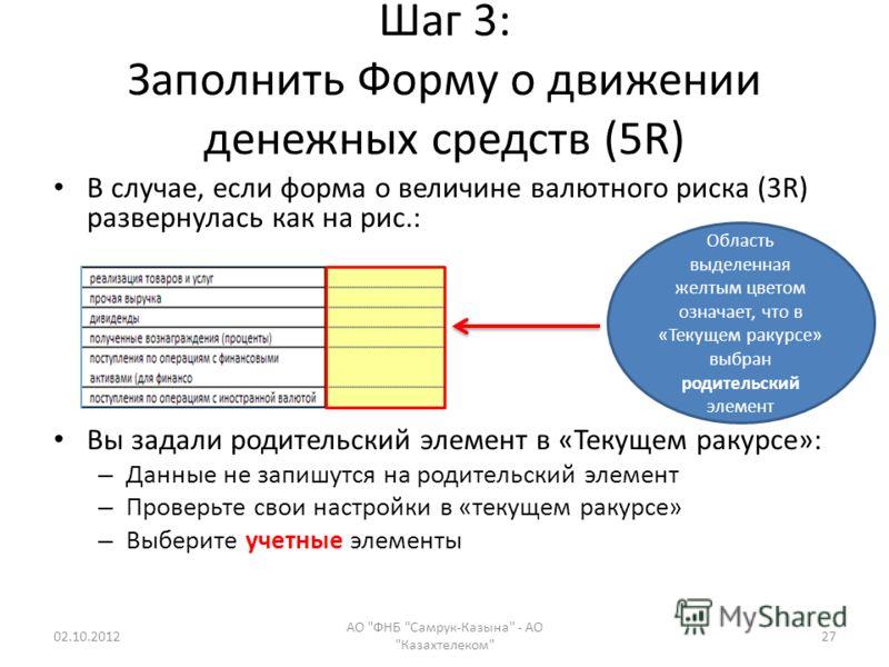 Шаг 3: Заполнить Форму о движении денежных средств (5R) В случае, если форма о величине валютного риска (3R) развернулась как на рис.: Вы задали родительский элемент в «Текущем ракурсе»: – Данные не запишутся на родительский элемент – Проверьте свои