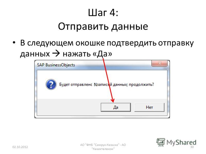 Шаг 4: Отправить данные В следующем окошке подтвердить отправку данных нажать «Да» 18.07.2012 АО ФНБ Самрук-Казына - АО Казахтелеком 30 N