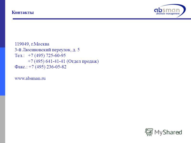 7 Контакты 119049, г.Москва 3-й Люсиновский переулок, д. 5 Тел.: +7 (495) 725-60-95 +7 (495) 641-41-41 (Отдел продаж) Факс.: +7 (495) 236-05-82 www.absman.ru
