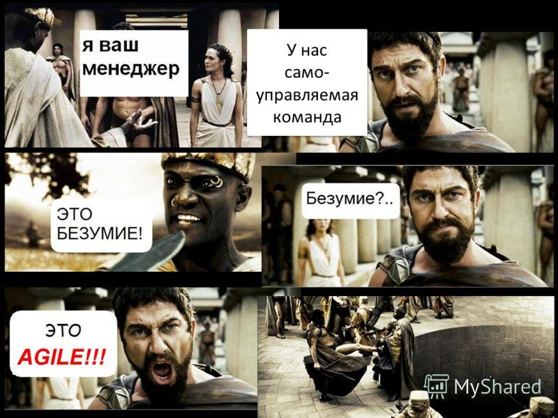 © scrumtrek.ru У нас само- управляемая команда У нас само- управляемая команда