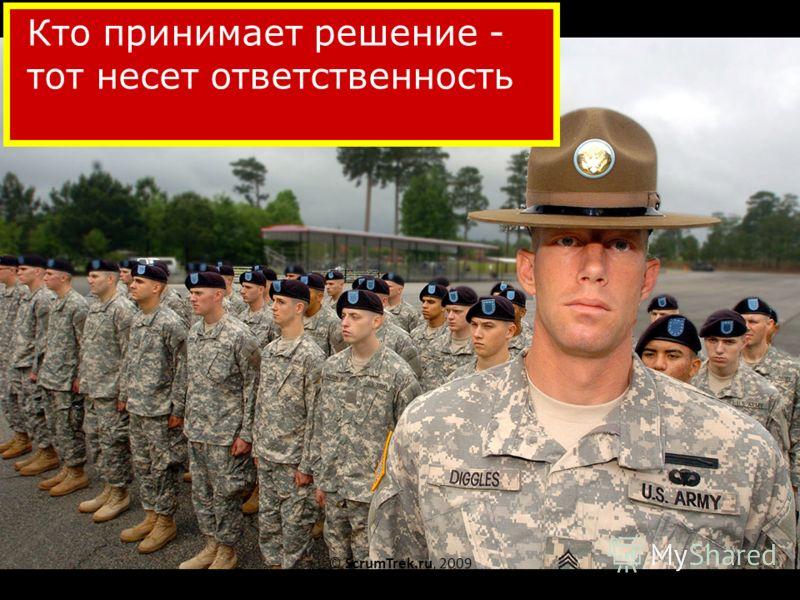 Кто принимает решение - тот несет ответственность © ScrumTrek.ru, 2009