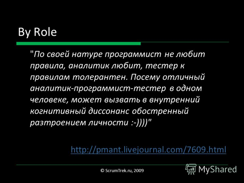 By Role