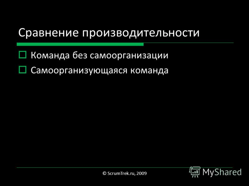 Сравнение производительности Команда без самоорганизации Самоорганизующаяся команда © ScrumTrek.ru, 2009