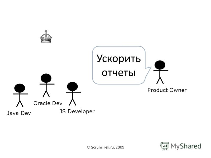 Oracle DevJava DevJS DeveloperProduct Owner Ускорить отчеты