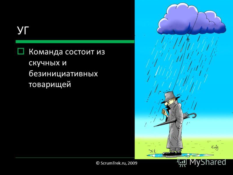 УГ Команда состоит из скучных и безинициативных товарищей © ScrumTrek.ru, 2009