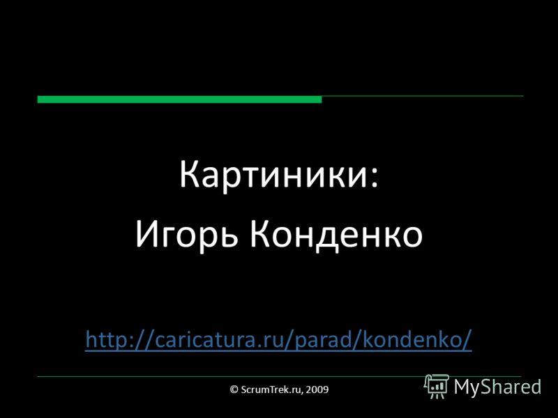Картиники: Игорь Конденко http://caricatura.ru/parad/kondenko/ © ScrumTrek.ru, 2009