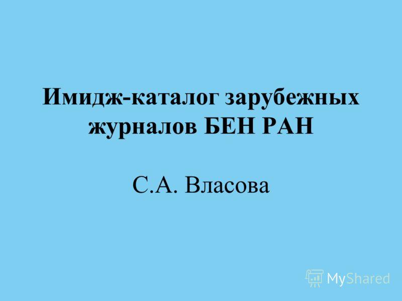 Имидж-каталог зарубежных журналов БЕН РАН С.А. Власова