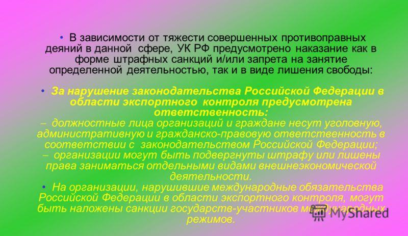 В зависимости от тяжести совершенных противоправных деяний в данной сфере, УК РФ предусмотрено наказание как в форме штрафных санкций и/или запрета на занятие определенной деятельностью, так и в виде лишения свободы: За нарушение законодательства Рос