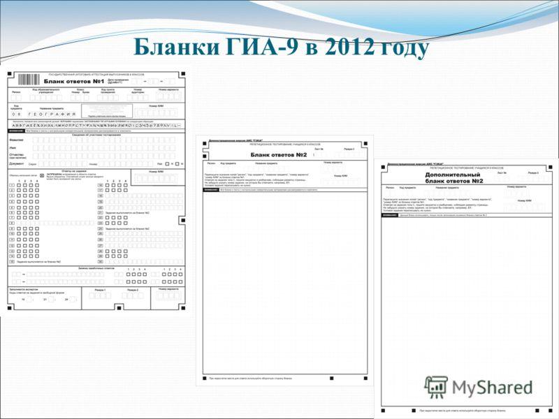 какие бланки по русскому языку 9 класс будут в 2012 году