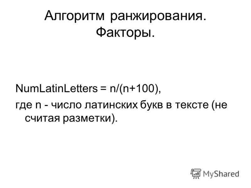 Алгоритм ранжирования. Факторы. NumLatinLetters = n/(n+100), где n - число латинских букв в тексте (не считая разметки).